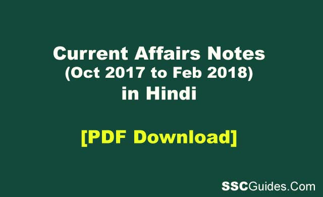 Download Current Affairs in Hindi 2018 PDF