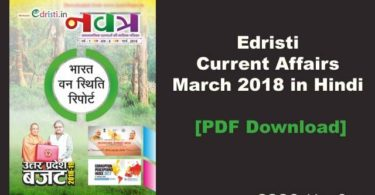 Edristi Current Affairs March 2018 in Hindi PDF