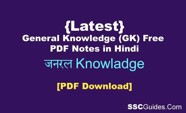 GK 2018 PDF in Hindi