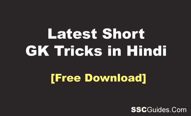GK Tricks in Hindi