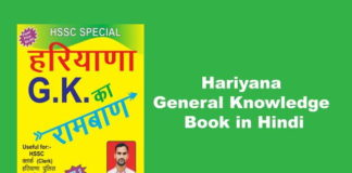Hariyana General Knowledge Book in Hindi