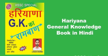 Hariyana General Knowledge Book in Hindi