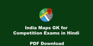 India Maps GK Notes in Hindi