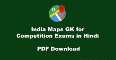 India Maps GK Notes in Hindi