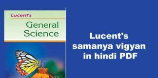 Lucent's samanya vigyan in hindiPDF