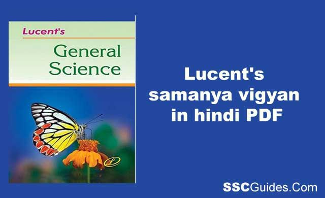 Lucent's samanya vigyan in hindi PDF