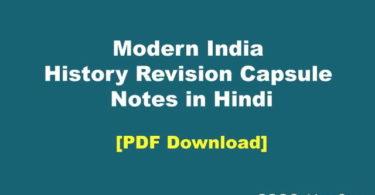 Modern India History Notes In Hindi