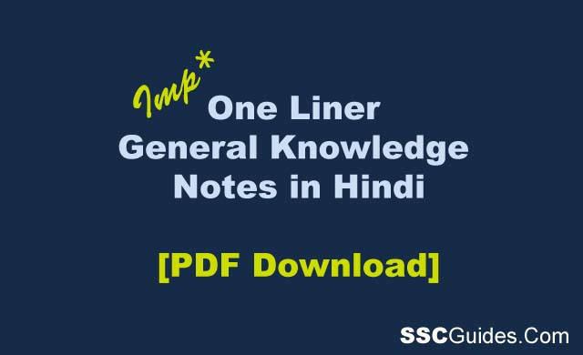 DownloadOne Liner GK PDF