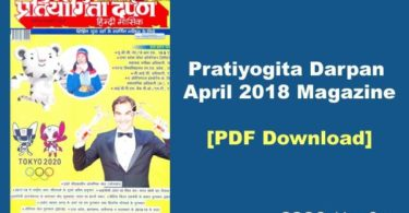 Pratiyogita Darpan April 2018 Magazine