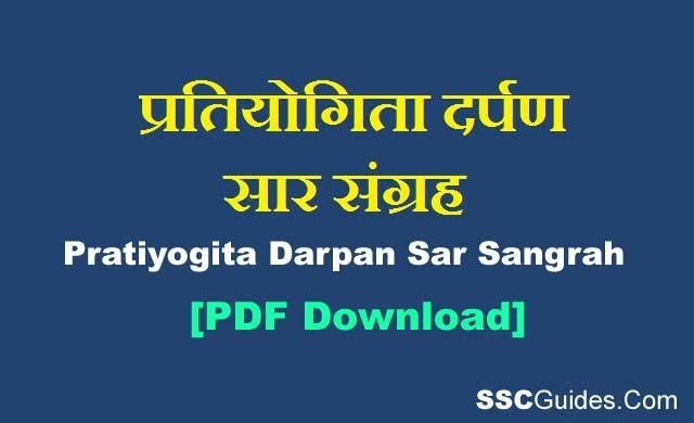 Pratiyogita Darpan Sar Sangrah PDF