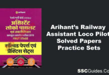Railway ALP Solved Papers PDF in Hindi