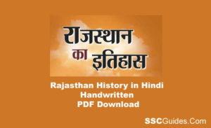 Rajasthan History in Hindi