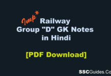 RRB Railway Gk Hindi