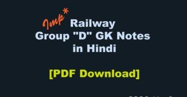 RRB Railway Gk Hindi