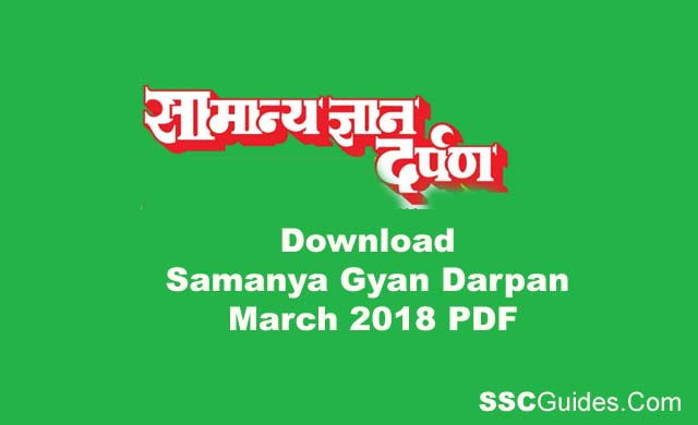 Samanya Gyan Darpan March 2018 PDF