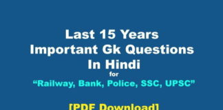 Important Gk Notes In Hindi PDF