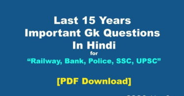 Important Gk Notes In Hindi PDF