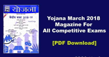 Yojana March 2018 Magazine PDF