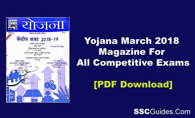 Yojana March 2018 Magazine PDF