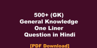 General Knowledge One Liner Question in Hindi