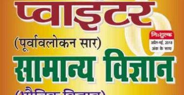 Ghatna Chakra GS Pointer Physics in Hindi PDF