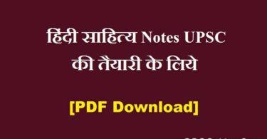 Hindi Saahitya Notes PDF