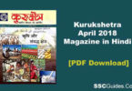 Kurukshetra Magazine in Hindi