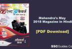 MICA May 2018 Magazine in Hindi