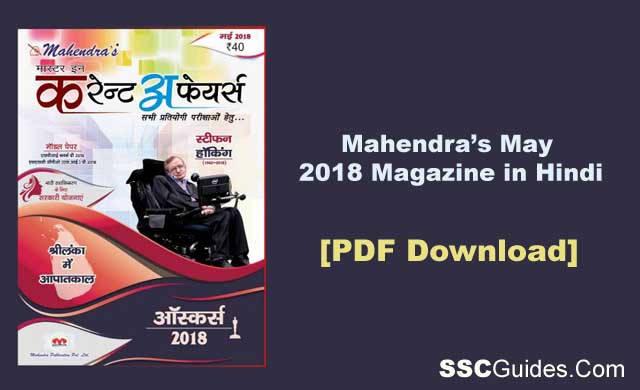MICA May 2018 Magazine in Hindi