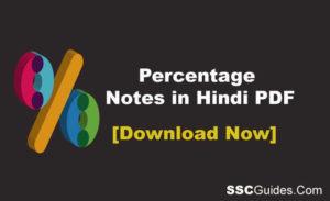 Percentage Notes in Hindi PDF