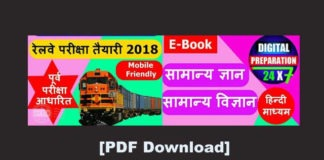 Railway Exam Samanya Gyan Book PDF