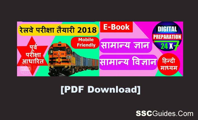 Railway Exam Samanya Gyan Book PDF