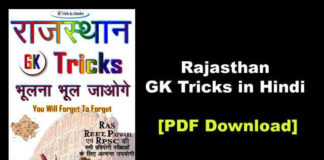 Download Rajasthan GK Tricks PDF