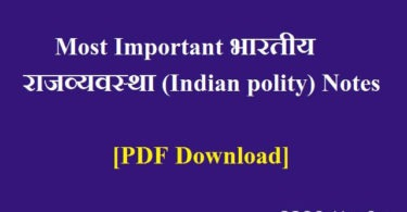 Indian polity in Hindi