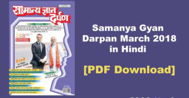 Samanya Gyan Darpan 2018 PDF
