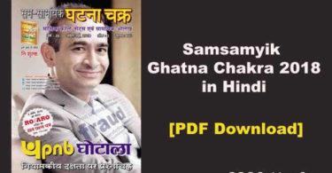Samsamyik Ghatna Chakra April 2018 in Hindi