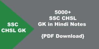 SSC CHSL GK PDF Hindi