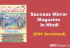Success Mirror Magazine in Hindi