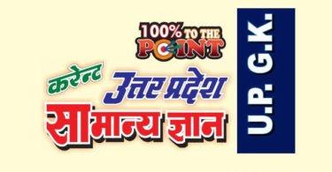 Uttar Pradesh GK in Hindi PDF