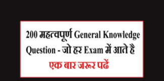 GK Questions Answer PDF in Hindi