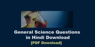 General Science Notes PDF in Hindi