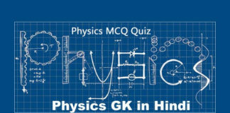 Physics General Knowledge Questions in Hindi