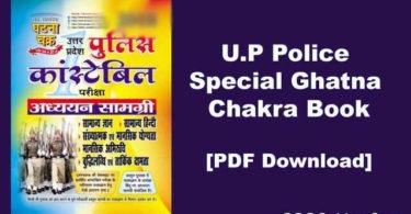 U.P Police Special Ghatna Chakra