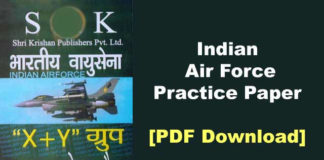 Indian Air Force Practice Paper PDF