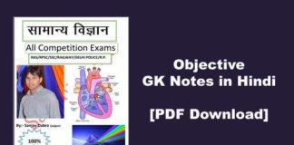 General Science Notesin Hindi