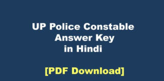 UP Police Answer Key