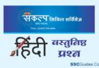general Hindi