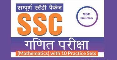 Disha Sampooran Study Package SSC Ganit Pariksha
