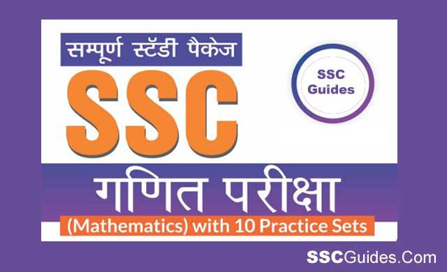 Disha Sampooran Study Package SSC Ganit Pariksha