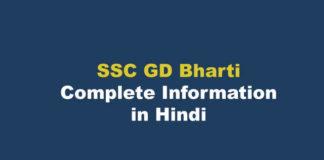 SSC GD Constable Bharti